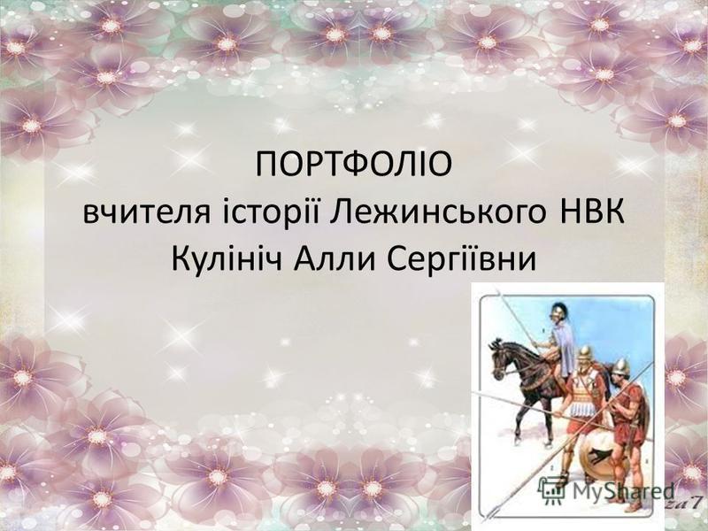 ПОРТФОЛІО вчителя історії Лежинського НВК Кулініч Алли Сергіївни