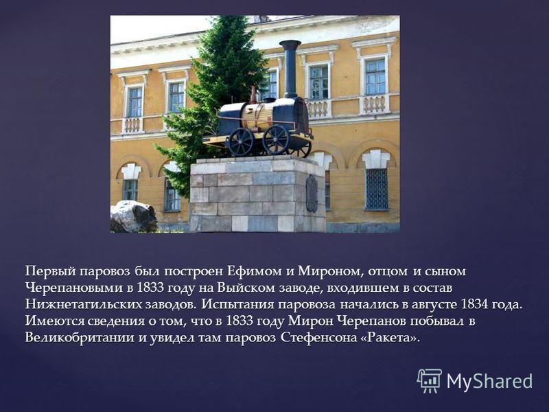 Достопримечательности города Нижний Тагил Струковой Насти 109 группы
