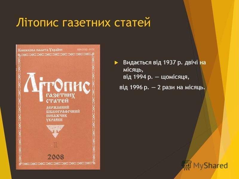 Літопис газетних статей Видається від 1937 р. двічі на місяць, від 1994 р. щомісяця, від 1996 р. 2 рази на місяць.