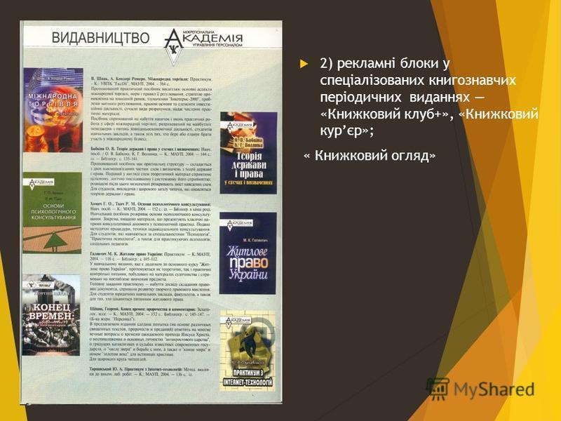 2) рекламні блоки у спеціалізованих книгознавчих періодичних виданнях «Книжковий клуб+», «Книжковий курєр»; « Книжковий огляд»