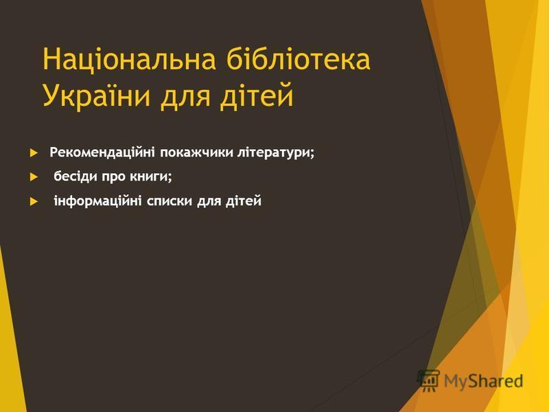 Національна бібліотека України для дітей Рекомендаційні покажчики літератури; бесіди про книги; інформаційні списки для дітей