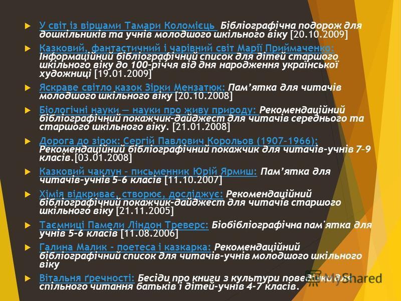 У світ із віршами Тамари Коломієць Бібліографічна подорож для дошкільників та учнів молодшого шкільного віку [20.10.2009] У світ із віршами Тамари Коломієць Казковий, фантастичний і чарівний світ Марії Приймаченко: Інформаційний бібліографічний списо