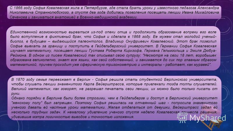 С 1866 году Софья Ковалевская жила в Петербурге, где стала брать уроки у известного педагога Александра Николаевича Страннолюбского, а спустя два года добилась позволения посещать лекции Ивана Михайловича Сеченова и заниматься анатомией в Военно-меди
