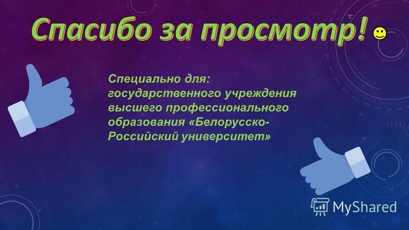 Специально для: государственного учреждения высшего профессионального образования «Белорусско- Российский университет»