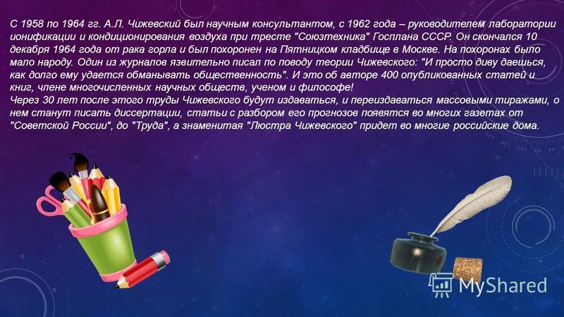 С 1958 по 1964 гг. А.Л. Чижевсякий был научным консультантом, с 1962 года – руководителем лаборатории ионификации и кондиционирования воздуха при тресте