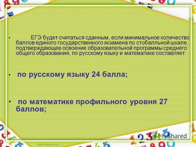 ЕГЭ будет считаться сданным, если минимальное количество баллов единого государственного экзамена по стобалльной шкале, подтверждающее освоение образовательной программы среднего общего образования, по русскому языку и математике составляет: по русск