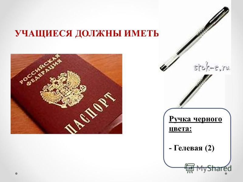 УЧАЩИЕСЯ ДОЛЖНЫ ИМЕТЬ Ручка черного цвета: - Гелевая (2)