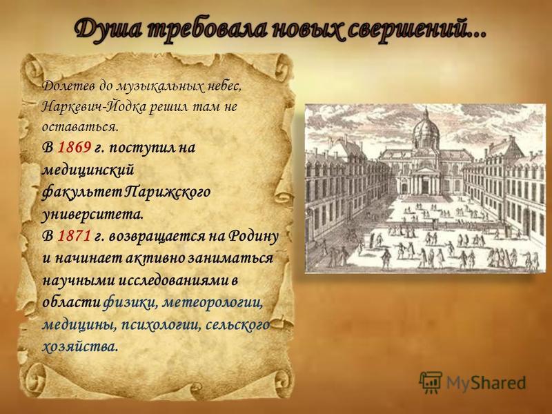 Долетев до музыкальных небес, Наркевич-Йодка решил там не оставаться. В 1869 г. поступил на медицинский факультет Парижского университета. В 1871 г. возвращается на Родину и начинает активно заниматься научными исследованиями в области физики, метеор