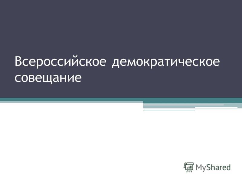 Всероссийское демократическое совещание