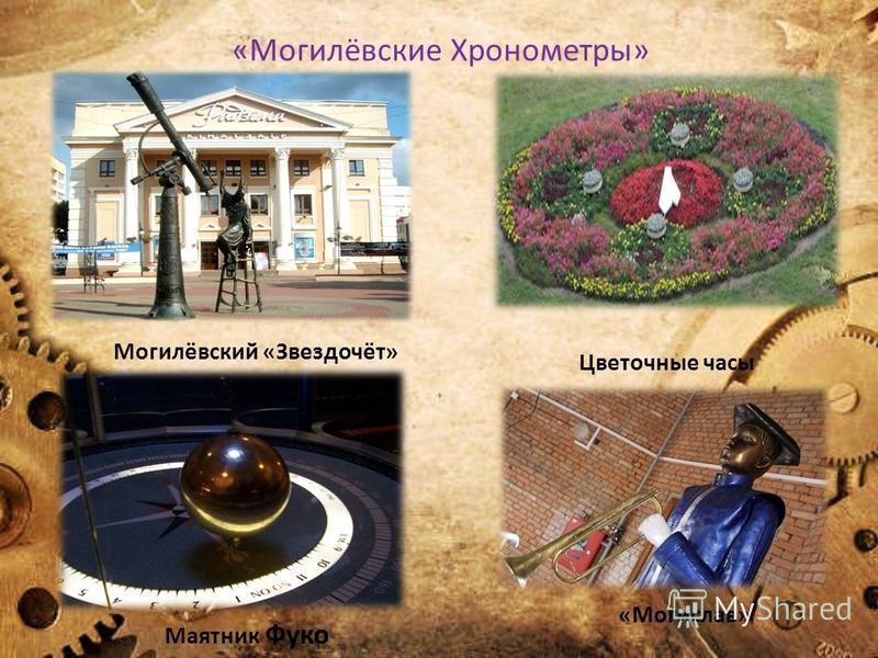 Могилёвский «Звездочёт» Цветочные часы Маятник Фуко «Могислав» «Могилёвские Хронометры»