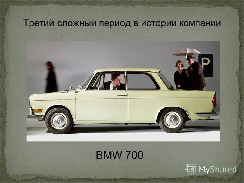 Третий сложный период в истории компании BMW 700