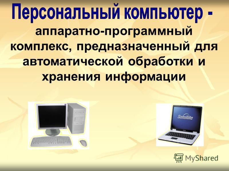 аппаратно-программный комплекс, предназначенный для автоматической обработки и хранения информации