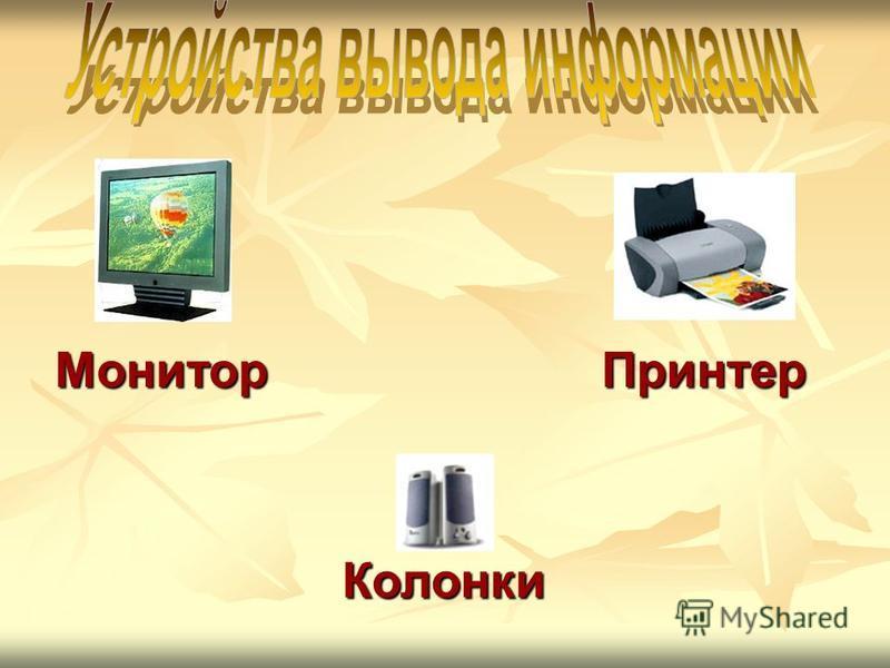 Монитор Принтер Колонки