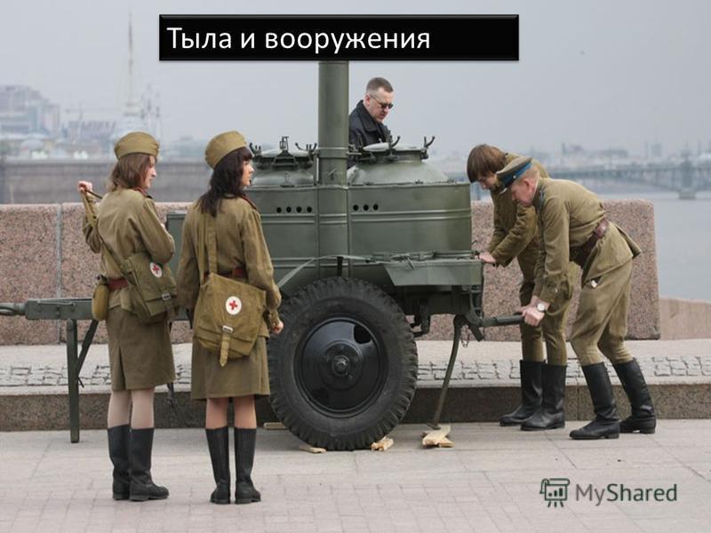 Тыла и вооружения