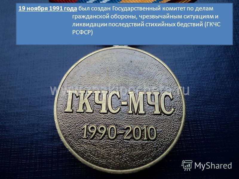 19 ноября 1991 года был создан Государственный комитет по делам гражданской обороны, чрезвычайным ситуациям и ликвидации последствий стихийных бедствий (ГКЧС РСФСР)