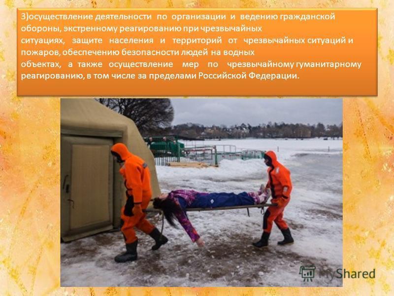 3)осуществление деятельности по организации и ведению гражданской обороны, экстренному реагированию при чрезвычайных ситуациях, защите населения и территорий от чрезвычайных ситуаций и пожаров, обеспечению безопасности людей на водных объектах, а так