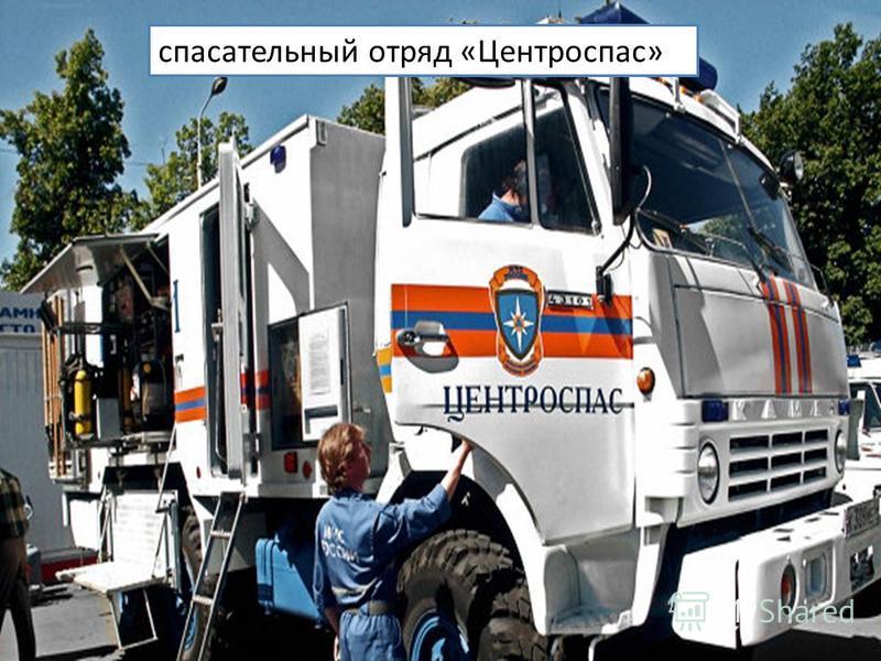 спасательный отряд «Центроспас»