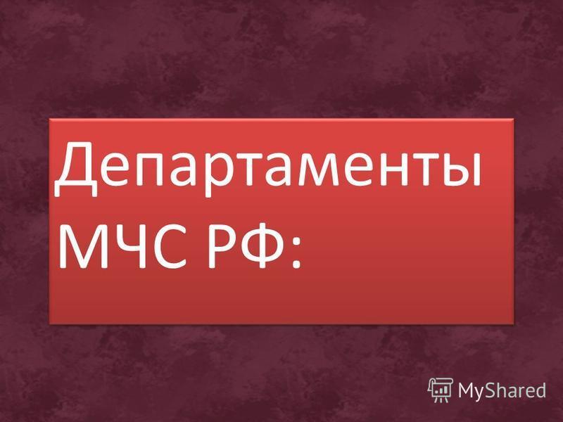 Департаменты МЧС РФ: