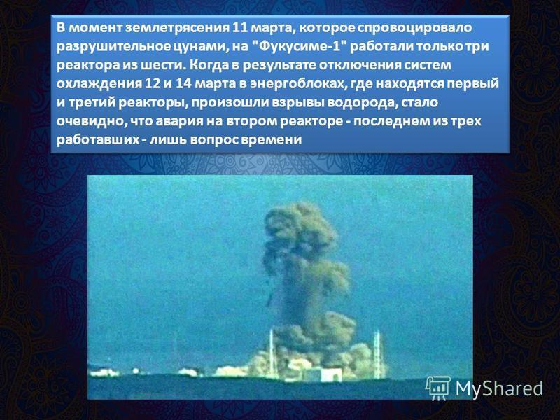 В момент землетрясения 11 марта, которое спровоцировало разрушительное цунами, на