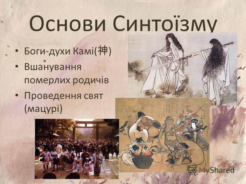 Основи Синтоїзму Боги-духи Камі( ) Вшанування померлих родичів Проведення свят (мацурі)