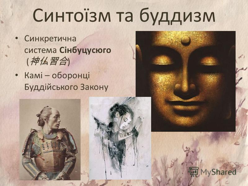 Синтоїзм та буддизм Синкретична система Сінбуцусюго ( ) Камі – оборонці Буддійського Закону