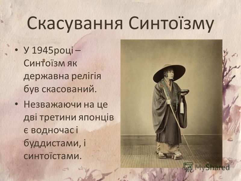 Скасування Cинтоїзму У 1945році – Синтоїзм як державна релігія був скасований. Незважаючи на це дві третини японців є водночас і буддистами, і синтоїстами.