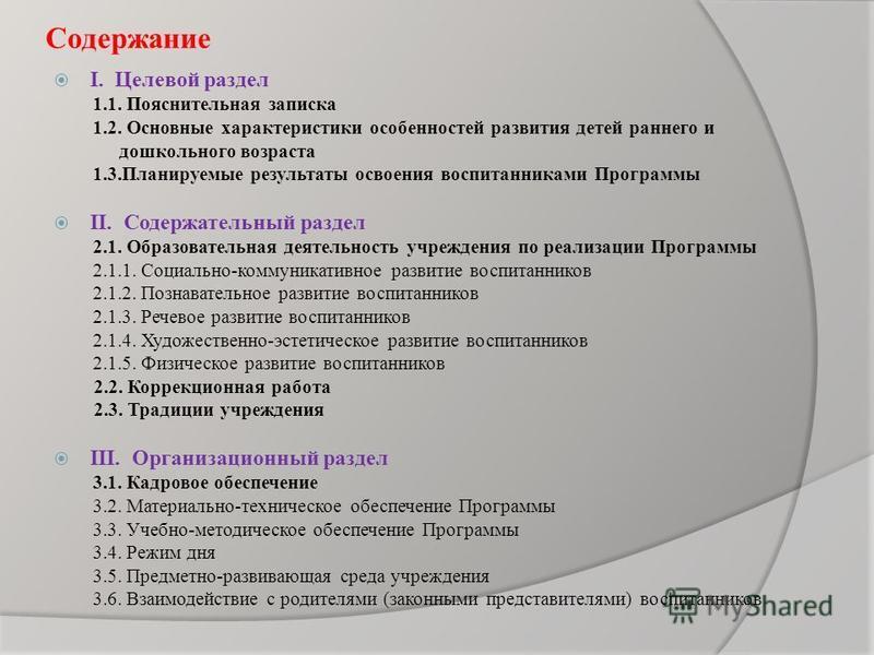 Содержание I. Целевой раздел 1.1. Пояснительная записка 1.2. Основные характеристики особенностей развития детей раннего и дошкольного возраста 1.3. Планируемые результаты освоения воспитанниками Программы II. Содержательный раздел 2.1. Образовательн