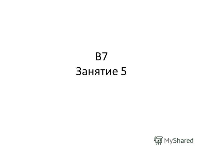В7 Занятие 5