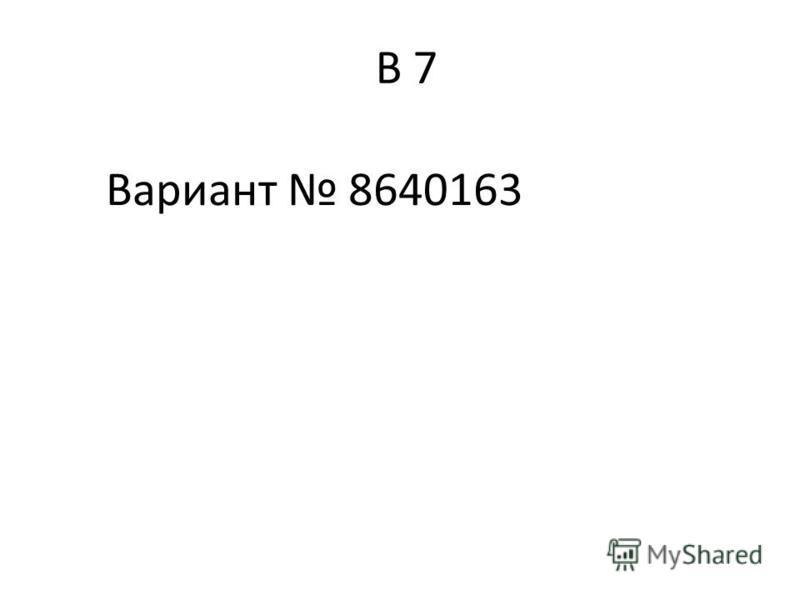 B 7 Вариант 8640163