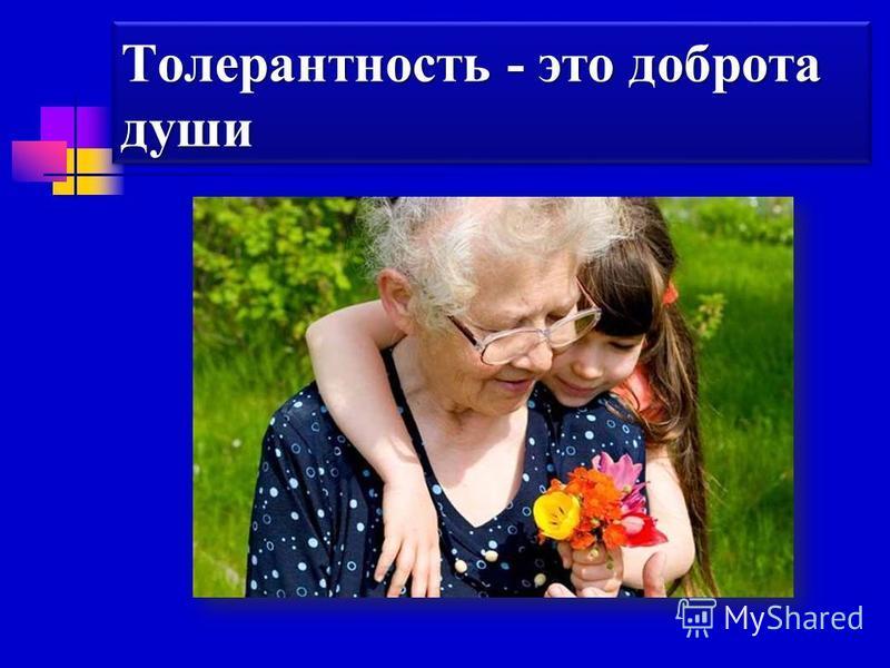 Толерантность - это доброта души
