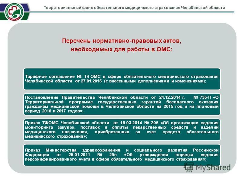 Территориальная программа оказания й медицинской помощи на 2014 год по челябинской области
