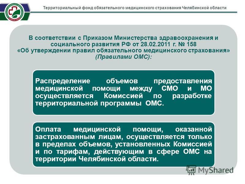 В соответствии с Приказом Министерства здравоохранения и социального развития РФ от 28.02.2011 г. 158 «Об утверждении правил обязательного медицинского страхования» (Правилами ОМС): Распределение объемов предоставления медицинской помощи между СМО и