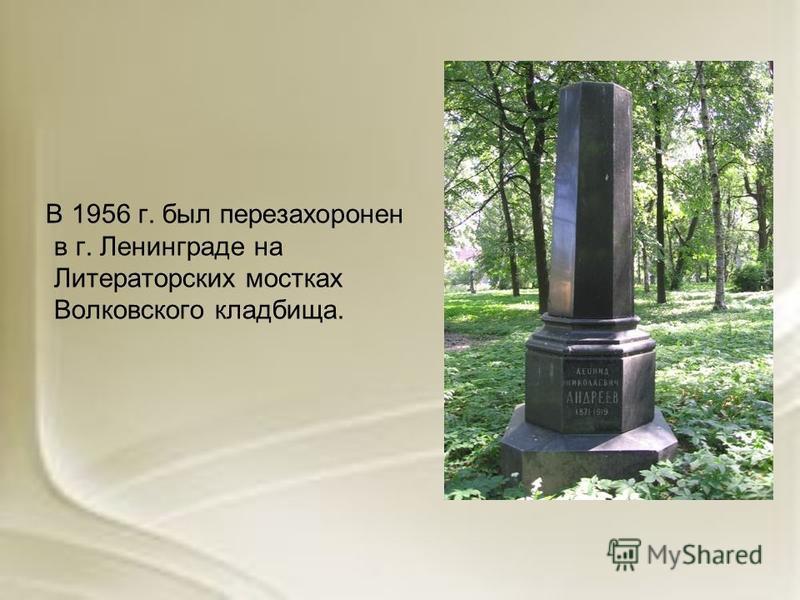В 1956 г. был перезахоронен в г. Ленинграде на Литераторских мостках Волковского кладбища.