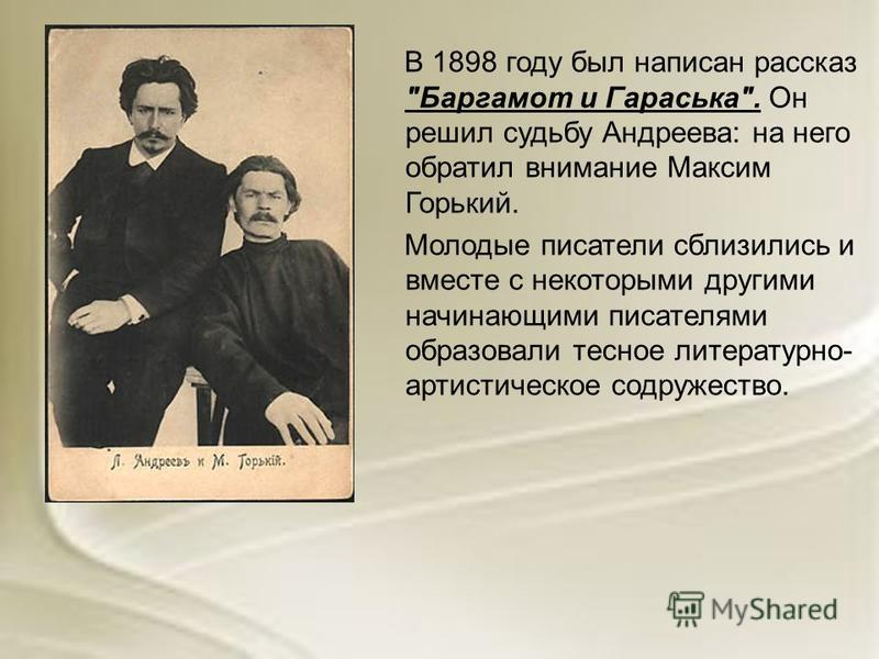 В 1898 году был написан рассказ