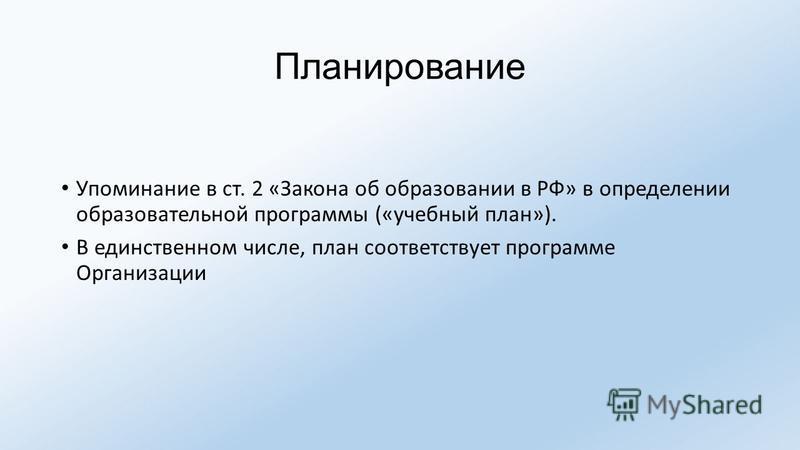 Планирование Упоминание в ст. 2 «Закона об образовании в РФ» в определении образовательной программы («учебный план»). В единственном числе, план соответствует программе Организации
