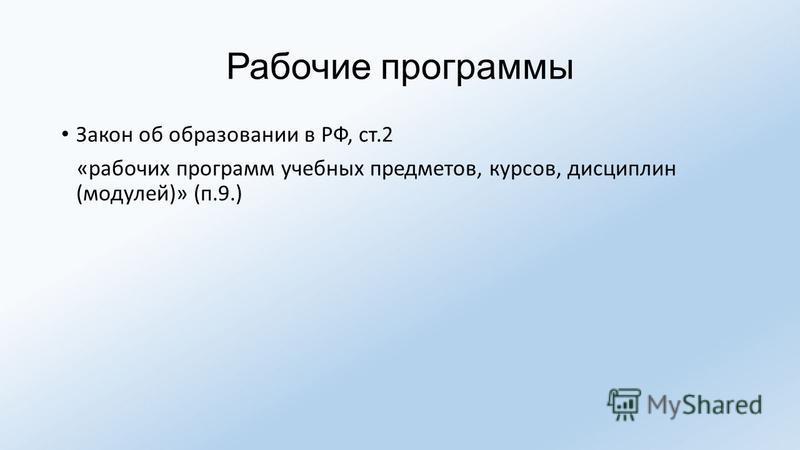 Рабочие программы Закон об образовании в РФ, ст.2 «рабочих программ учебных предметов, курсов, дисциплин (модулей)» (п.9.)