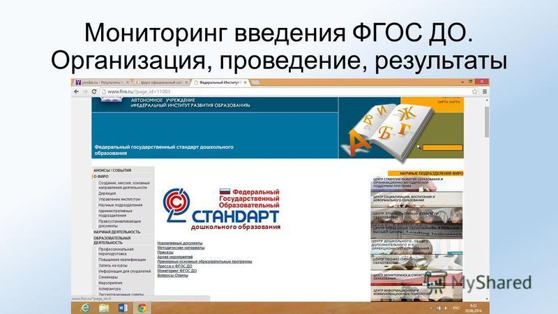 Мониторинг введения ФГОС ДО. Организация, проведение, результаты