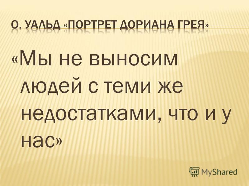 «Мы не выносим людей с теми же недостатками, что и у нас»