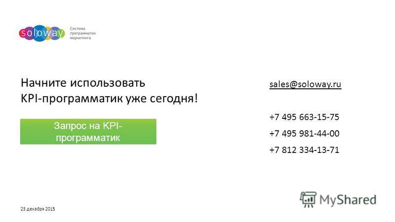 Начните использовать KPI-программа тик уже сегодня! 23 декабря 2015 sales@soloway.ru +7 495 663-15-75 +7 495 981-44-00 +7 812 334-13-71 Запрос на KPI- программа тик