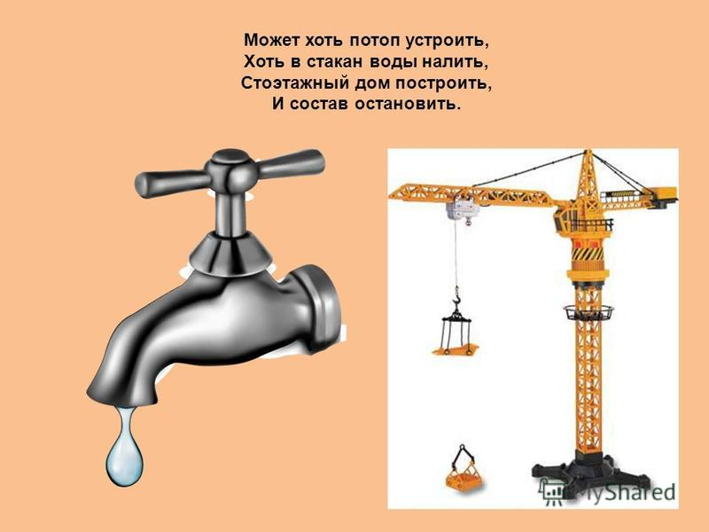 Может хоть потоп устроить, Хоть в стакан воды налить, Стоэтажный дом построить, И состав остановить.