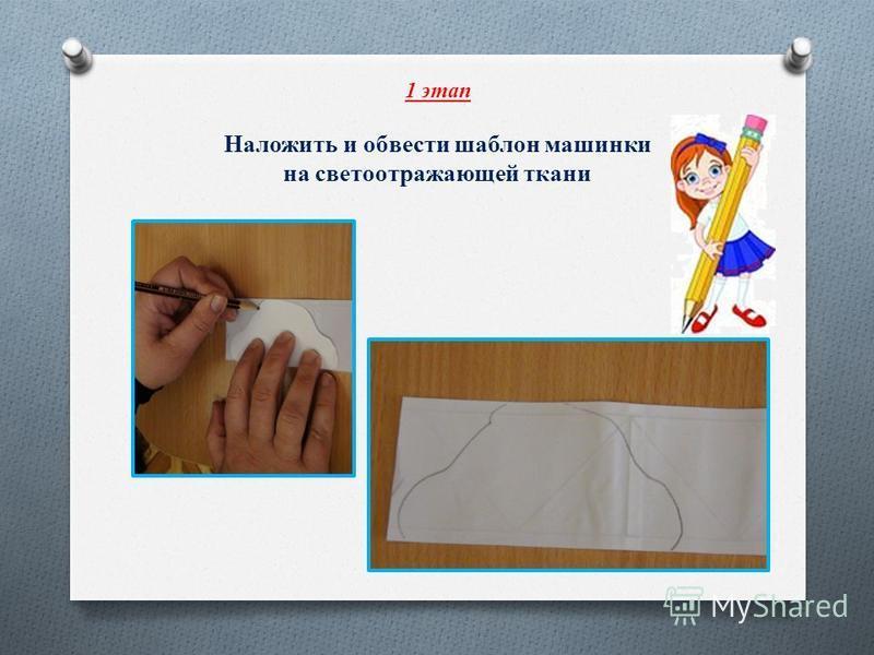 1 этап Наложить и обвести шаблон машинки на светоотражающей ткани