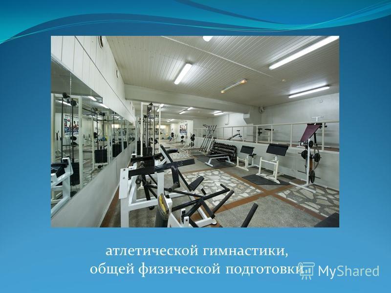 атлетической гимнастики, общей физической подготовки