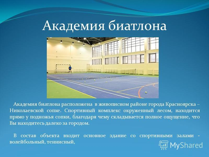 Академия биатлона расположена в живописном районе города Красноярска – Николаевской сопке. Спортивный комплекс окруженный лесом, находится прямо у подножья сопки, благодаря чему складывается полное ощущение, что Вы находитесь далеко за городом. В сос