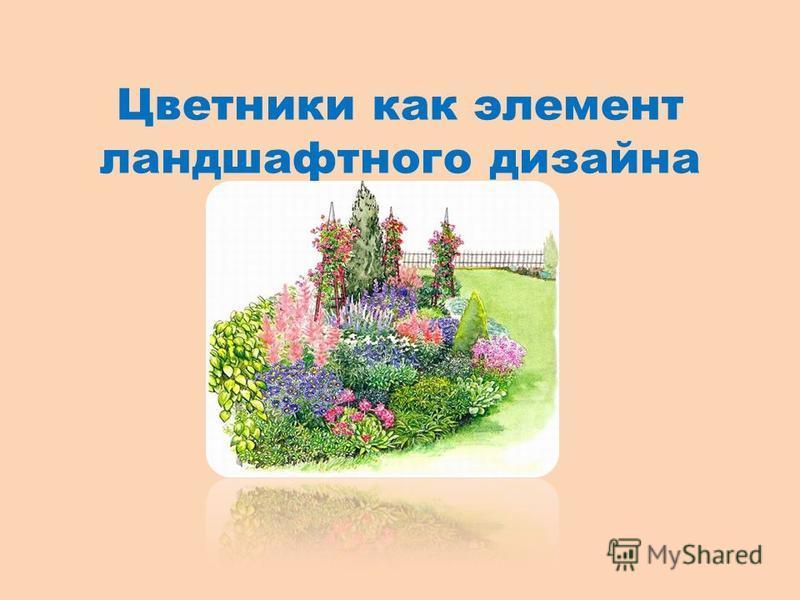 Цветники как элемент ландшафтного дизайна