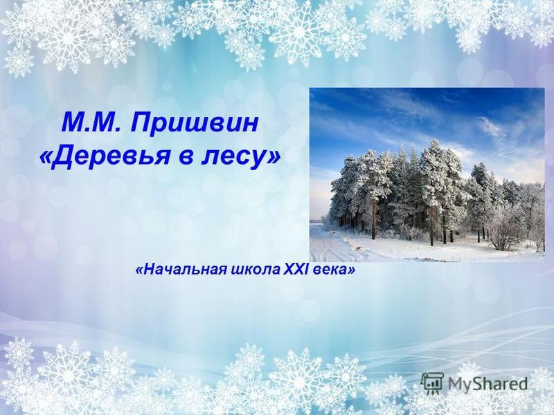 М.М. Пришвин «Деревья в лесу» «Начальная школа XXI века»