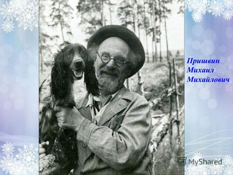 Пришвин Михаил Михайльвович