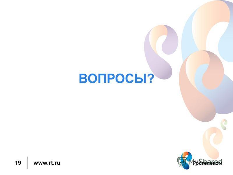 www.rt.ru 19 ВОПРОСЫ?