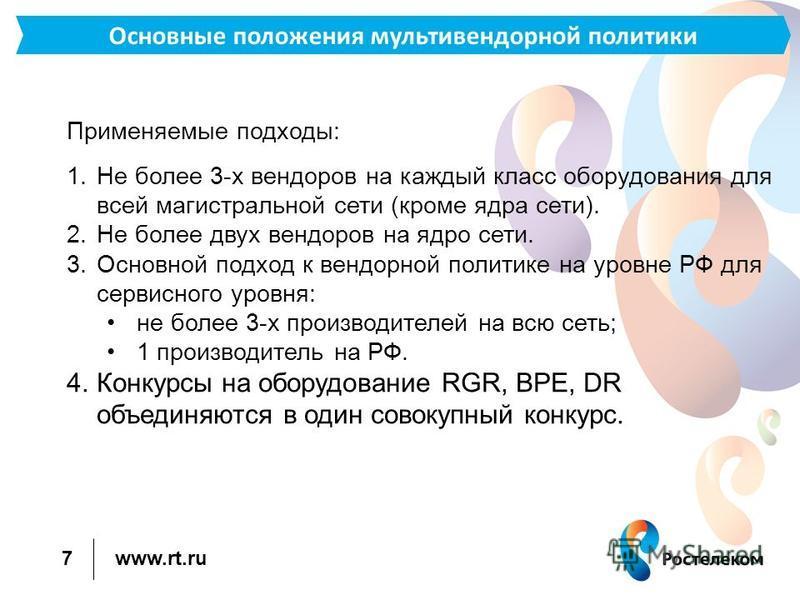 www.rt.ru 7 Мультивендорность Применяемые подходы: 1. Не более 3-х вендоров на каждый класс оборудования для всей магистральной сети (кроме ядра сети). 2. Не более двух вендоров на ядро сети. 3. Основной подход к вендорной политике на уровне РФ для с