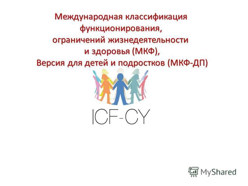 Международная классификация функционирования, ограничений жизнедеятельности и здоровья (МКФ), Версия для детей и подростков (МКФ-ДП)