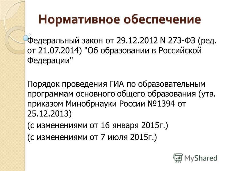 Нормативное обеспечение Федеральный закон от 29.12.2012 N 273-ФЗ (ред. от 21.07.2014)